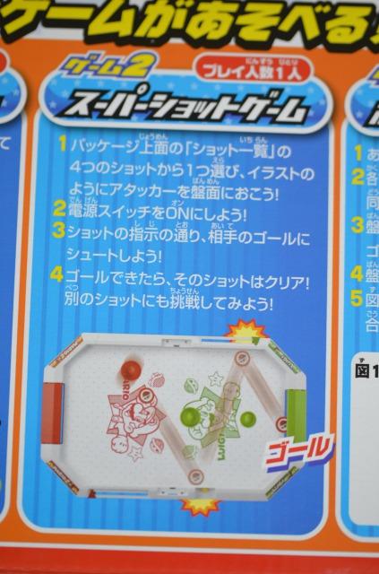 ゲーム2 スーパーショットゲーム